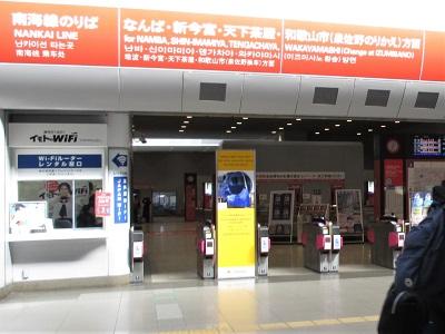 南海線で関西空港駅から天下茶屋駅