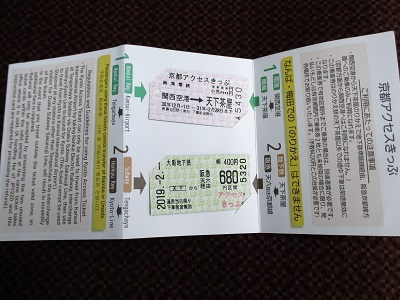 京都アクセスきっぷは2枚セット