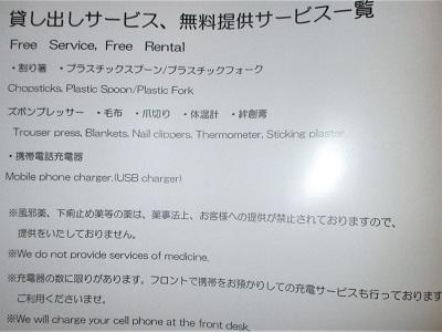 コートホテル京都四条の貸し出しサービス