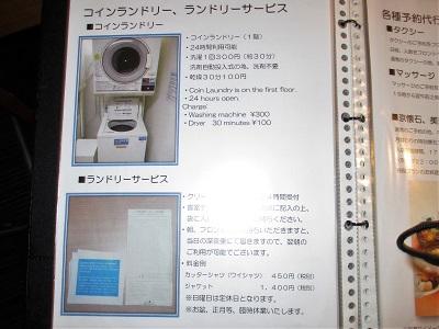 コートホテル京都四条のランドリーサービス