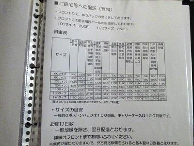 コートホテル京都四条から荷物を配送できる