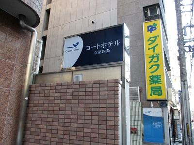 コートホテル京都四条の入り口看板