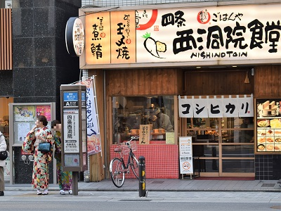 コートホテル京都四条の最寄りの四条西洞院バス停(東へ)