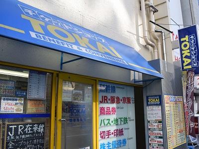 チケットショップのトーカイ四条烏丸店