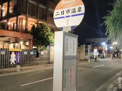博多湯は二日市温泉バス停の前