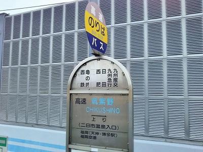 博多湯は高速筑紫野バス停も近い