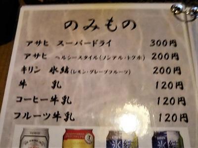 博多湯の飲み物販売