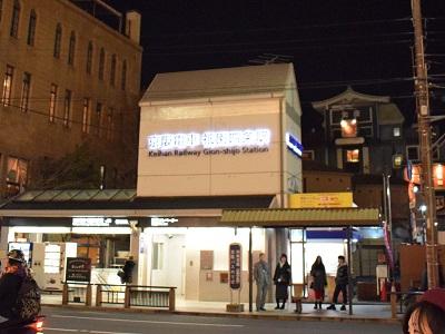 京都駅から祇園四条駅