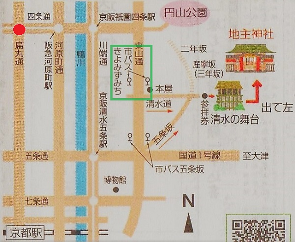 四条烏丸から清水寺へのアクセス地図マップ