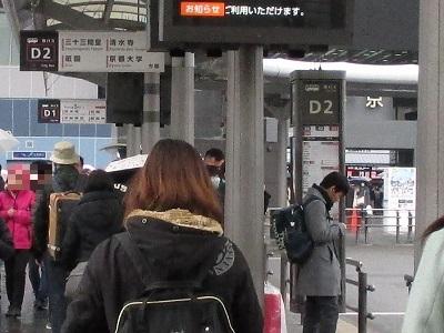 京都駅から地主神社のバスの行き方