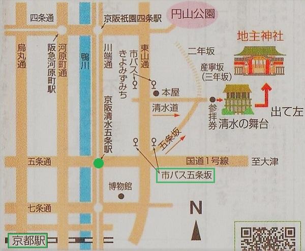 京都駅から清水寺への行き方の地図
