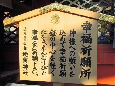 地主神社の幸福祈願所の説明