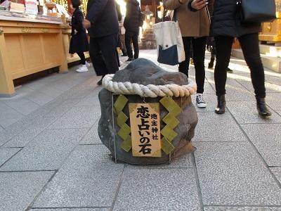 地主神社の恋占いの石