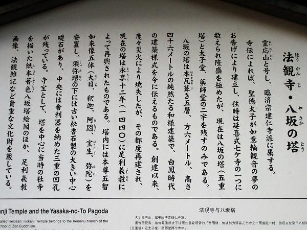 法観寺・八坂の塔の説明文