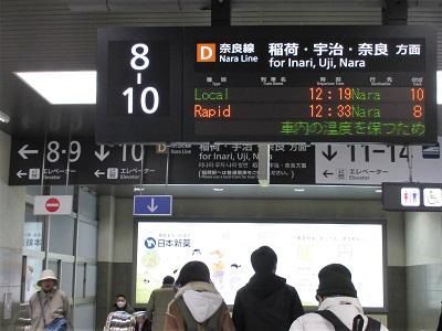 京都駅から奈良線で東福寺へ