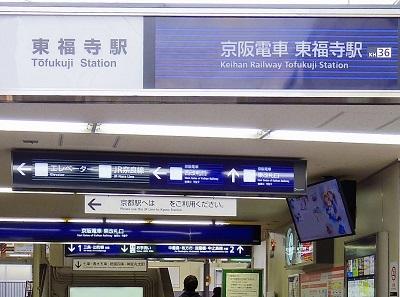東福寺駅から京阪本線で祇園四条へ