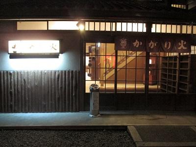 祇園円山かがり火の外観