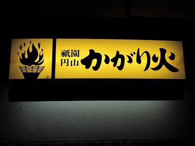 祇園円山かがり火の看板