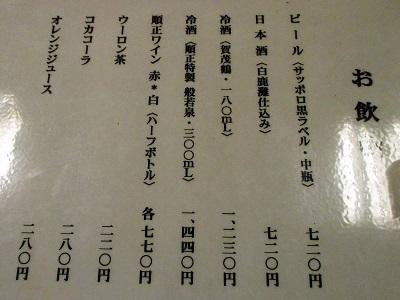 祇園円山かがり火の飲み物メニュー