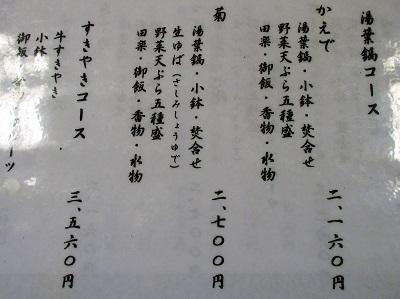 祇園円山かがり火の湯葉鍋コースおしながき