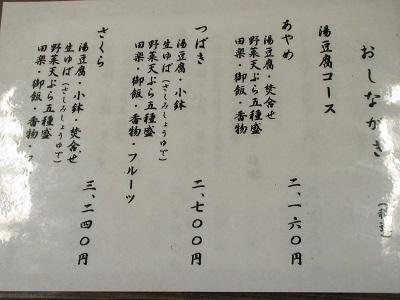 祇園円山かがり火の湯豆腐コースおしながき