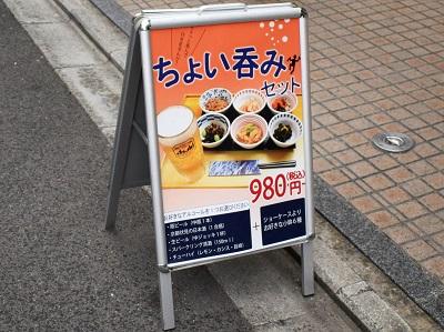 京菜味のむらのちょい呑みセットの看板