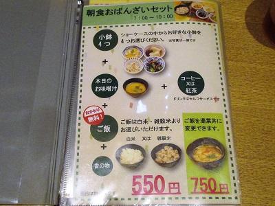 京菜味のむらの朝食おばんざいセットのメニュー