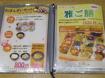 京菜味のむらのランチメニュー