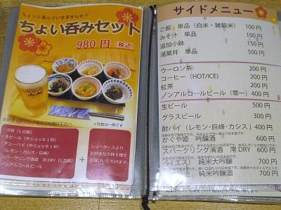 京菜味のむらのちょい呑みセットメニュー