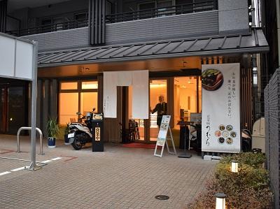 京都四条烏丸の京菜味のむら