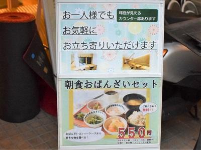 京菜味のむらの朝食おばんざいセットの看板