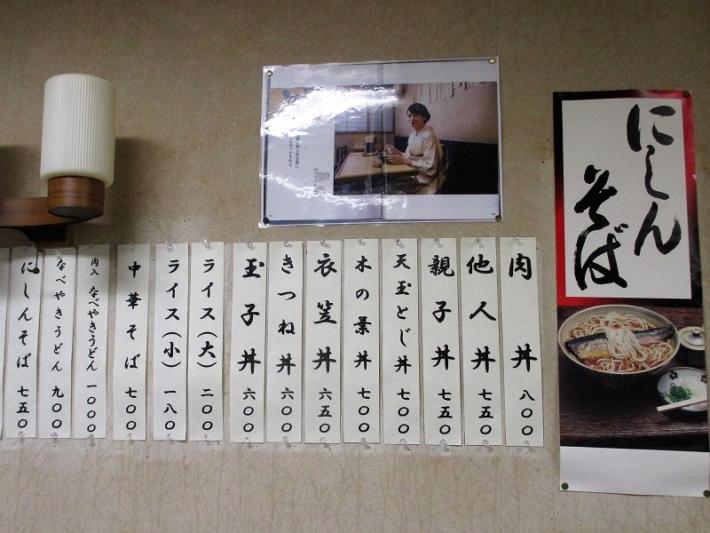 殿田食堂のメニュー1