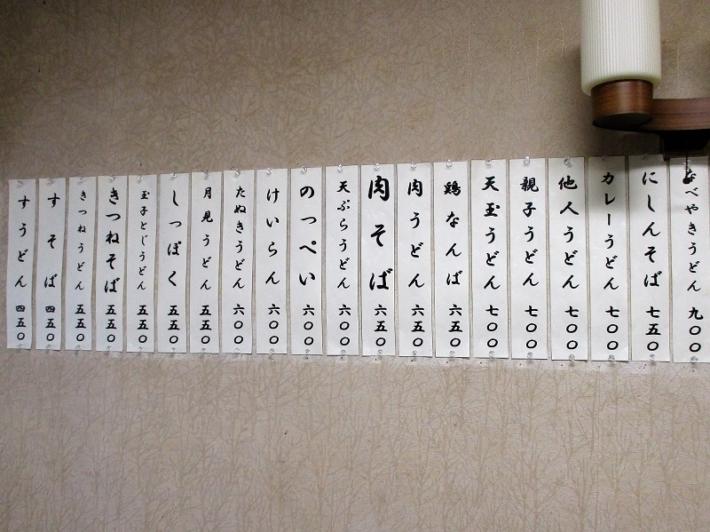 殿田食堂のメニュー2