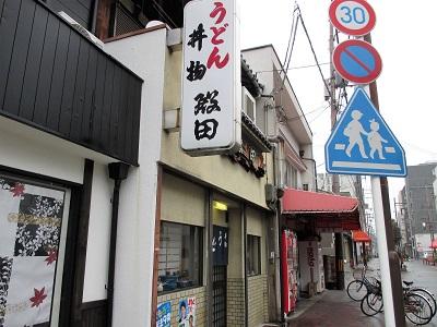 殿田食堂の白い看板