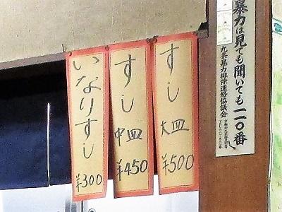 殿田食堂の寿司の値段