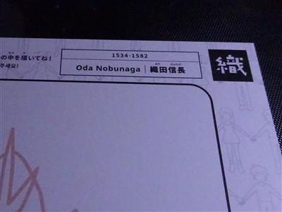 お絵かき黒田官兵衛のキャラクターの名前