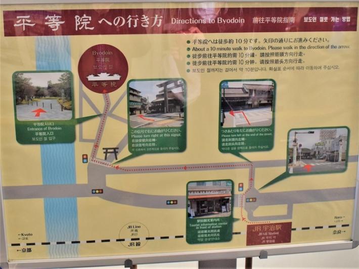 宇治駅から平等院への行き方マップ