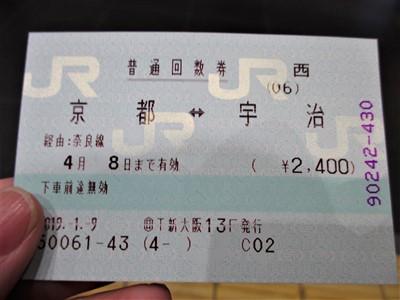 京都駅から宇治駅までの安い行き方