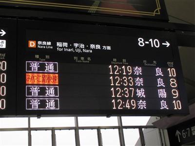 京都駅から宇治駅までの行き方