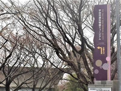 宇治市源氏物語ミュージアム