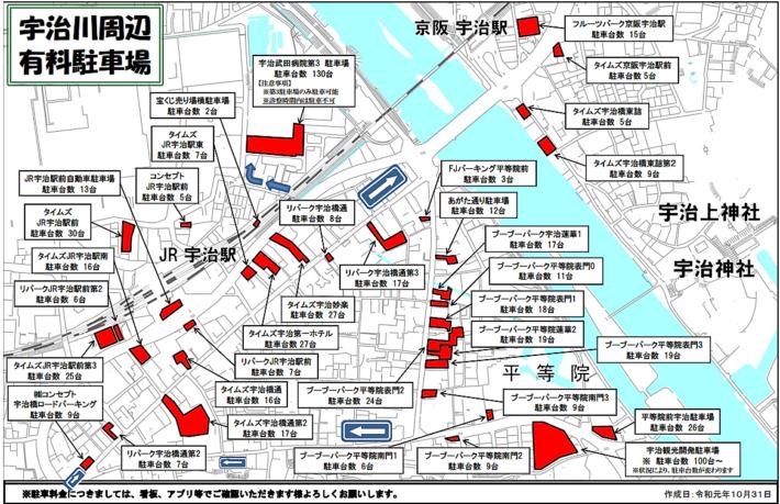 平等院の周辺駐車場マップ (有料駐車場の地図)