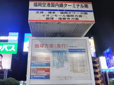 福岡空港国内線からヤフオクドーム