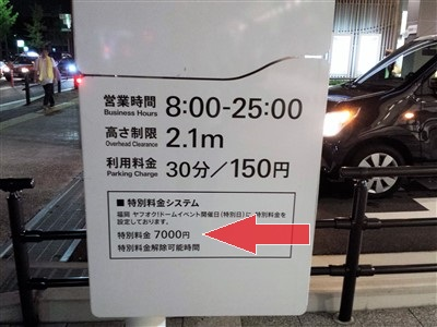 マークイズ福岡ももちのヤフオクドームイベント時の駐車料金