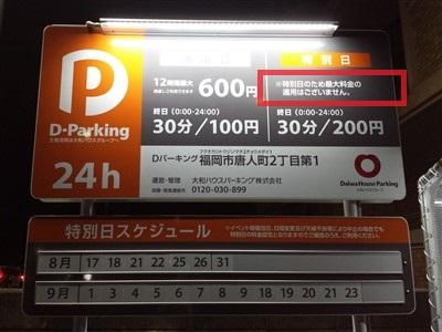 ヤフオクドームイベント時の周辺駐車場の料金