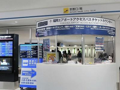 >福岡空港からHEARTSエアポートバスでヤフオクドーム