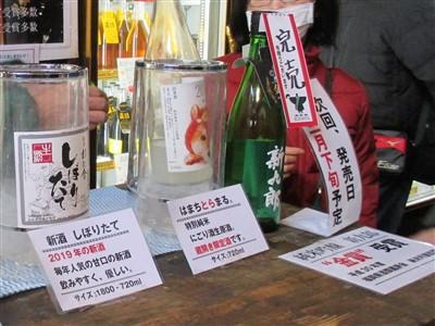 杉能舎(浜地酒造)の日本酒試飲コーナー2
