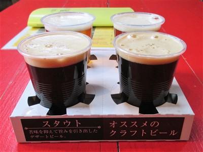 杉能舎(浜地酒造)の4種のビール飲み比べ2