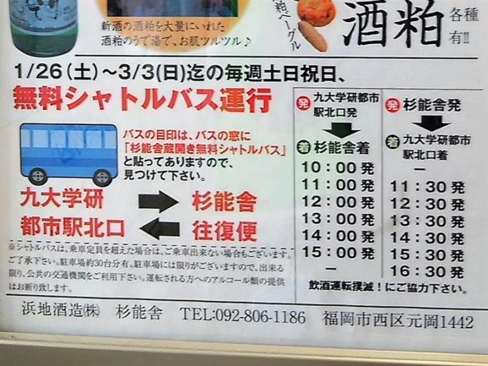 杉能舎(浜地酒造)の酒蔵開きの無料シャトルバス時刻表