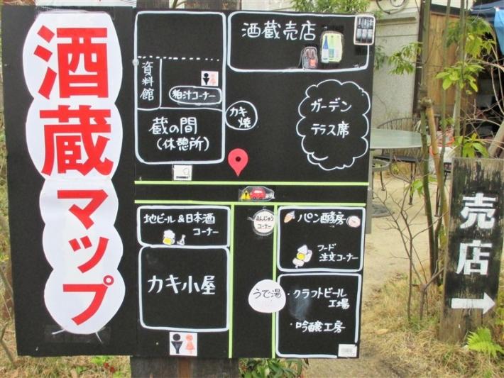 杉能舎(浜地酒造)の酒蔵開きマップ