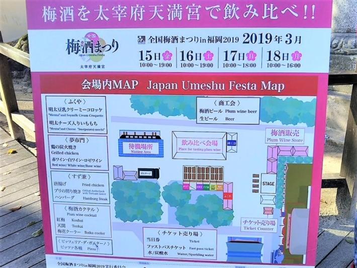 太宰府天満宮の梅酒祭りのマップ
